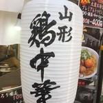 新旬屋 麺 - 大阪西梅田の催事にて