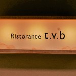 リストランテ ティ ヴォリオ ベーネ - 外観