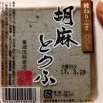 富成伍郎商店 -