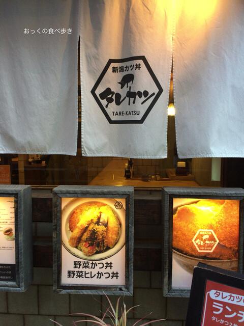 新潟カツ丼 タレカツ 本店 - 入口前