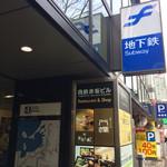 生うろん八幡 - 地下鉄赤坂駅4番口