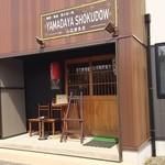 山田屋食堂 -