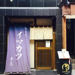イマカツ 六本木本店 - 外観