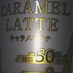 ファミリーマート - ドリンク写真:RIZAP キャラメルラテ 188円