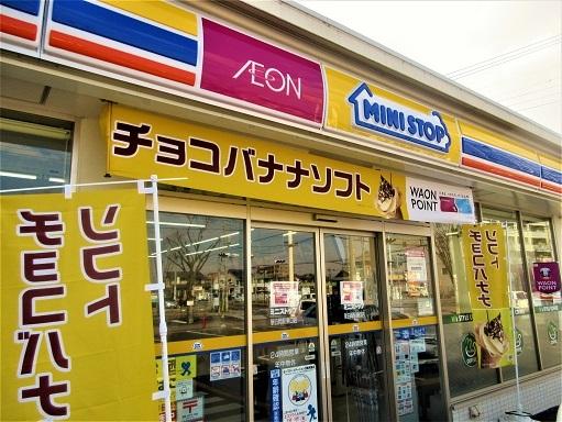 ミニストップ 新白岡駅東口店
