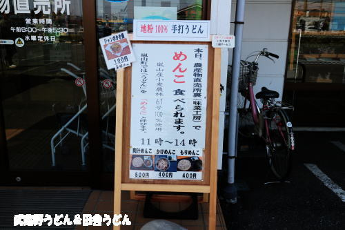 めんこ61 味菜工房