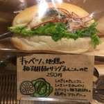 パン屋のオヤジ - キャベツと地鶏の柚子胡椒サラダれんこんのせ250円