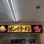 ガッツリラーメン 暁 - co-op店内側の入り口