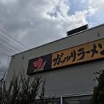 ガッツリラーメン 暁 - 外看板