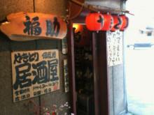 福助 name=