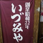 いづみや - ここは昭和22年創業