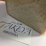 パンコウボウ タケヤ - 料理写真: