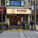 上島珈琲店 - 山手通りから・・・