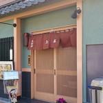 魚善 - 店舗入口