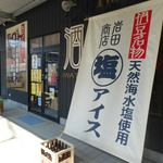岩田商店 - 外観