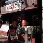 中国名菜処 悟空 - 銀座1丁目の昭和通り沿い