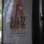 逸珈琲 - 毎月第1日曜日。生のジャズ演奏、聴きに来てみたいです。