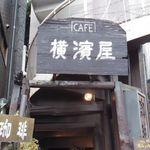 横濱屋 -