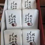 64462136 - ・羽二重くるみ(6個入り):660円(税込)