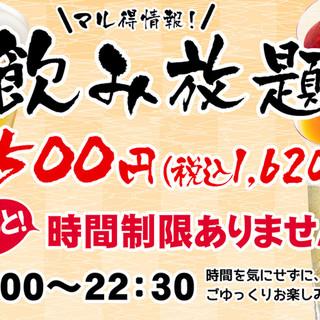 時間制限無飲み放題1500円☆