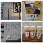 武膳 - テーブルには辛味調味料が置かれていますけれど、 どれも普通の一味よりはかなり辛いので、かけすぎ注意ですよ。