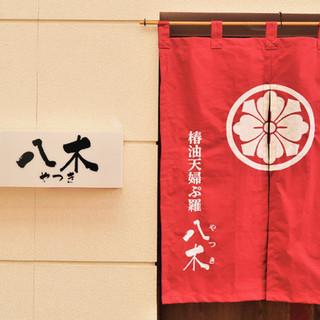 鮨・椿油天ぷら八木の公式アプリができました。