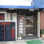 JUN大谷製麺処 - 2017年3月25日訪問