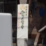 福浦漁港 みなと食堂 - 玄関