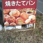 ら・ばるか - 外観写真:道路側看板