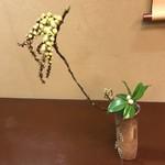 懐石 辻留 - 魯山人の備前花器 椿 木五倍子(きぶし)