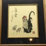 懐石 辻留 - 小林東五の鶏の絵
