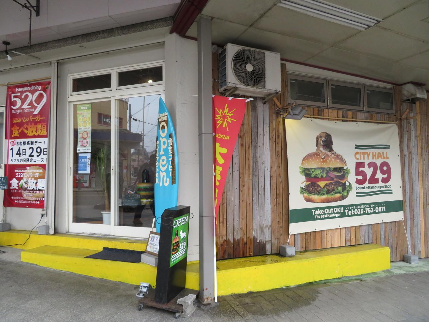 シティホール 529 ハンバーガー