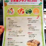 焼き鳥食べ放題×個室居酒屋 ささのや茶々  - 『2次会プラン』の選べるオツマミ