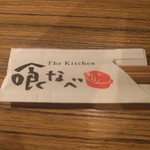 The Kitchen 喰なべ -