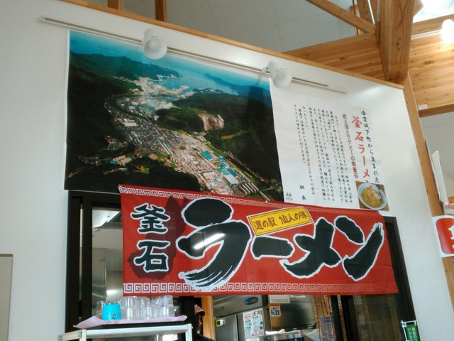 道の駅 釜石仙人峠 - 釜石/その...
