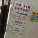 レストラン大手門 - レストラン大手門(埼玉県さいたま市岩槻区太田)営業時間と定休日