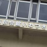 レストラン大手門 - レストラン大手門(埼玉県さいたま市岩槻区太田)外観
