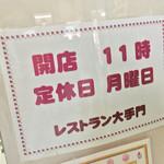レストラン大手門 - レストラン大手門(埼玉県さいたま市岩槻区太田)開店時間と定休日
