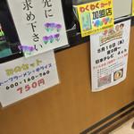レストラン大手門 - レストラン大手門(埼玉県さいたま市岩槻区太田)店内