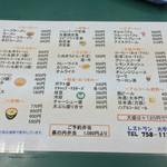 レストラン大手門 - レストラン大手門(埼玉県さいたま市岩槻区太田)メニュー