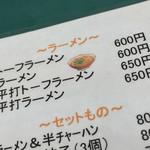 レストラン大手門 - レストラン大手門(埼玉県さいたま市岩槻区太田)