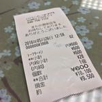 レストラン大手門 - レストラン大手門(埼玉県さいたま市岩槻区太田)伝票