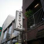 うさぎ亭 - 2階です