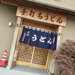 大木うどん店 - 大木うどん店(埼玉県桶川市川田谷)外観