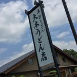 大木うどん店 - 大木うどん店(埼玉県桶川市川田谷)看板