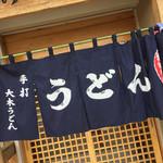 大木うどん店 - 大木うどん店(埼玉県桶川市川田谷)暖簾