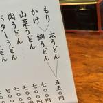 大木うどん店 - 大木うどん店(埼玉県桶川市川田谷)メニュー