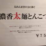 64485491 - 濃香太麺とんこつのメニュー(2017年3月)