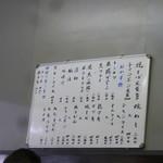 福岡県警察 早良警察署食堂 - この日のメニュー