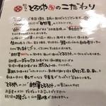 とろろや 名古屋ラシック店 -